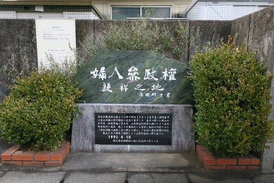 Fujinsanseiken Hassho no Chi Monument