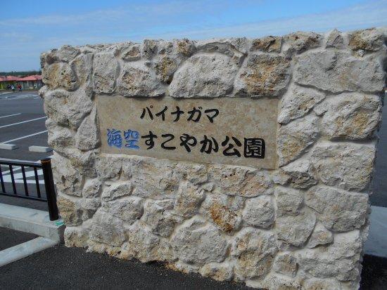 Miyakojima, Japan: 公園入口