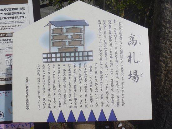 Sanjo Kosatsuba Remains