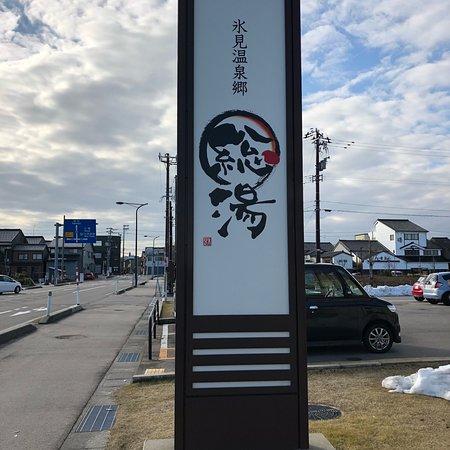 Himi Onsenkyo Soyu