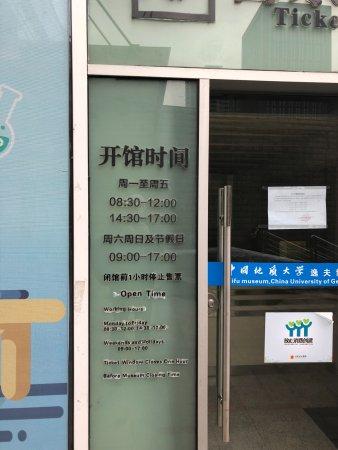 China University of Geosciences Museum: указано время работы музея