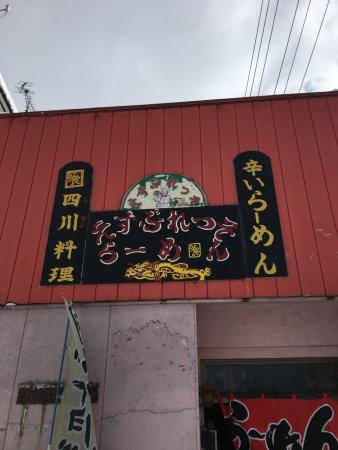 Mamurogawa-machi, Japan: お店看板
