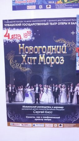 Cheboksary, Opera and Ballet Theater: poster, history