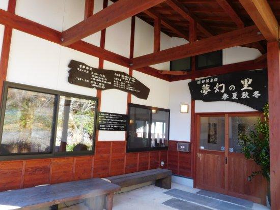 Mugen no Sato Shunkashuto