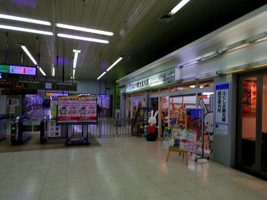 JR Fukushima Station West Entrance Tourist Information Center