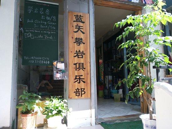 阳朔蓝天攀岩俱乐部
