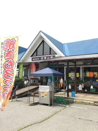 Tsumagoi Farm Aisai Bell