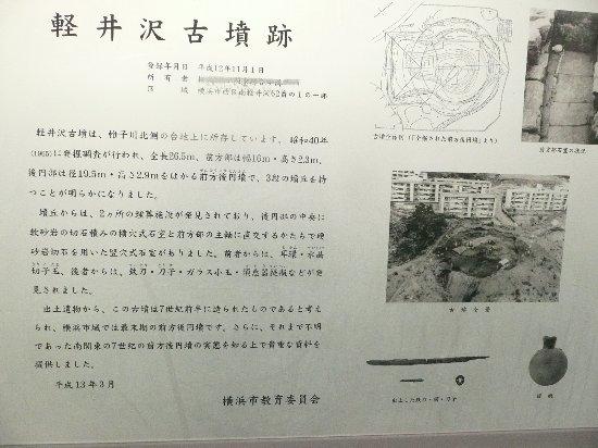 Karuizawa Ancient Tomb Ruins