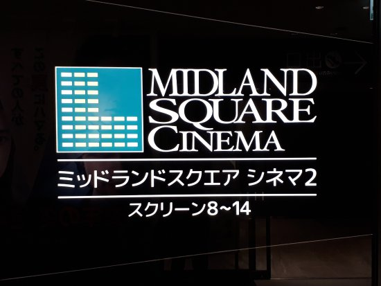 ‪Nagoya Midland Square Cinema 2‬