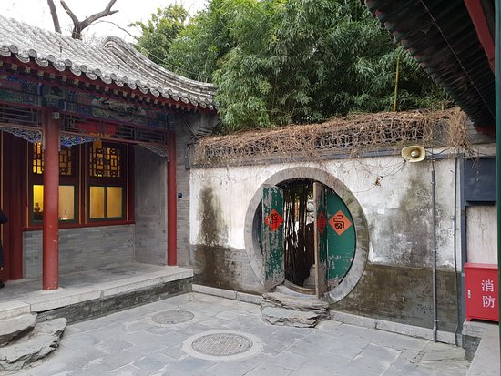 Prince Kung's (Gong) Mansion: Backyard