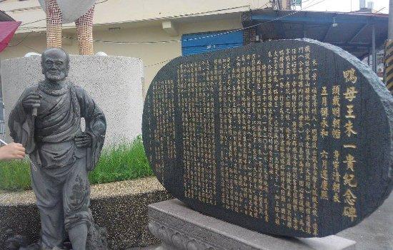 Neimen, Kaohsiung: 朱一貴文化園區碑文