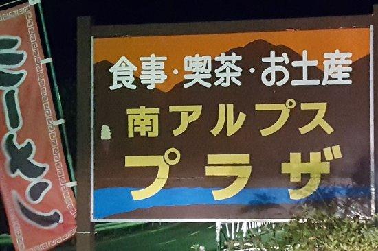 Minami Alpus Plaza