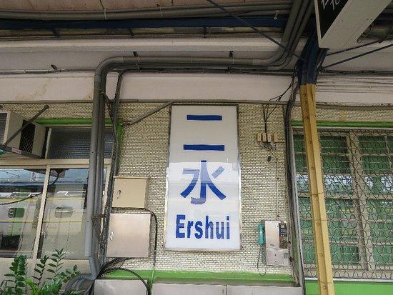 Ershui Station: IMG_4633_large.jpg