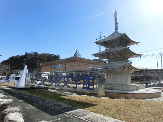 Furusato Tado Museum of Literature