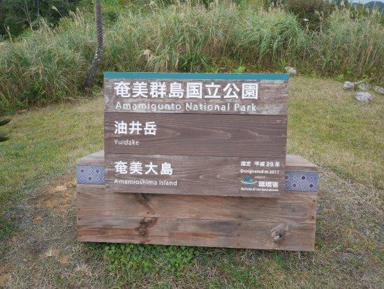 Mt. Yudake Lookout: 展望所の国立公園標識