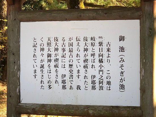 Misogi Pond