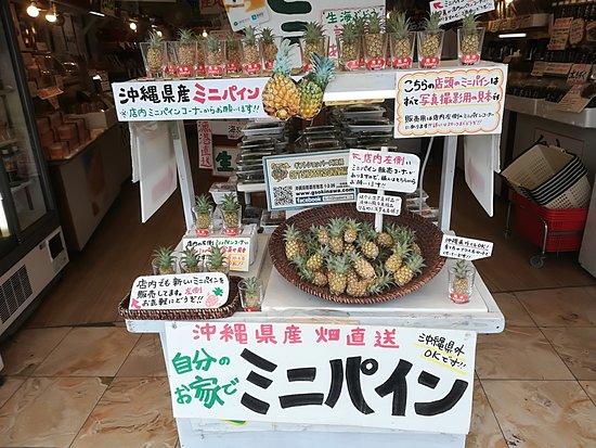 Gift Shoppers Okinawa, Kokusaidori