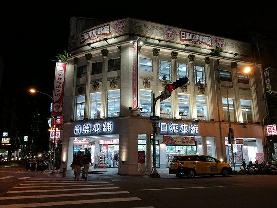 日药本舖 (西门门市)