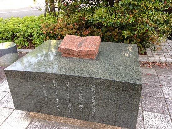 Birthplace of Keio University