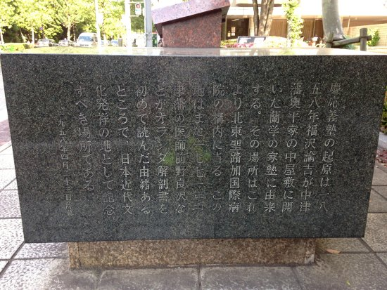 ‪Birthplace of Keio University‬