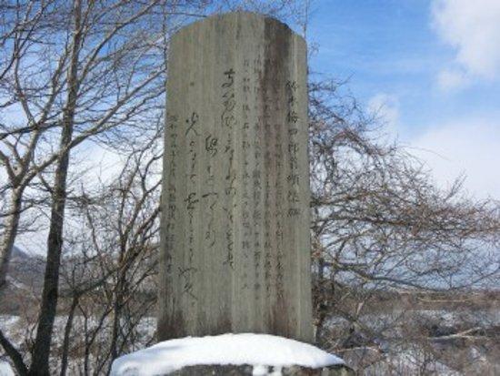 Chitose, Japan: 鈴木梅四郎翁頌徳碑