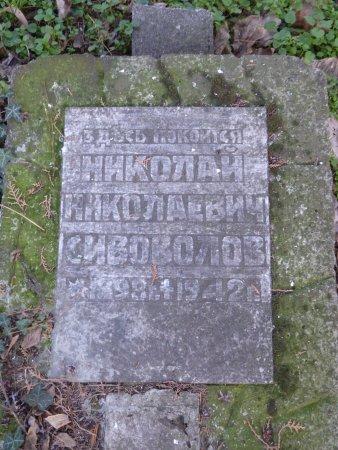 Uspensko Groblje: Надпись на опрокинутом памятнике