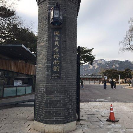 The National Folk Museum of Korea: photo0.jpg