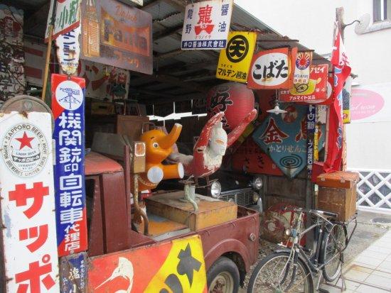 Ako, Japón: レトロなグッズが満載