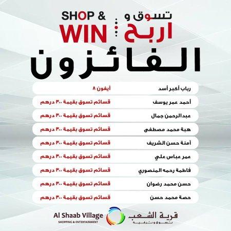Winners of 3rd Raffle Draw - Picture of Al Shaab Village, Sharjah