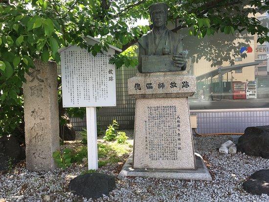 Kugutsushi Koseki Monument