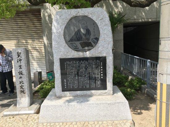 Keichu Tanjo Hiteichi Monument