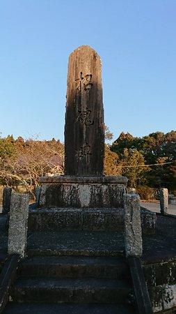 Imayama Park: 今山公園