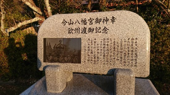 Nobeoka, Japan: 今山公園