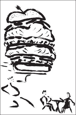 Sagle, ID: A fun cartoon of our Giant Burger!