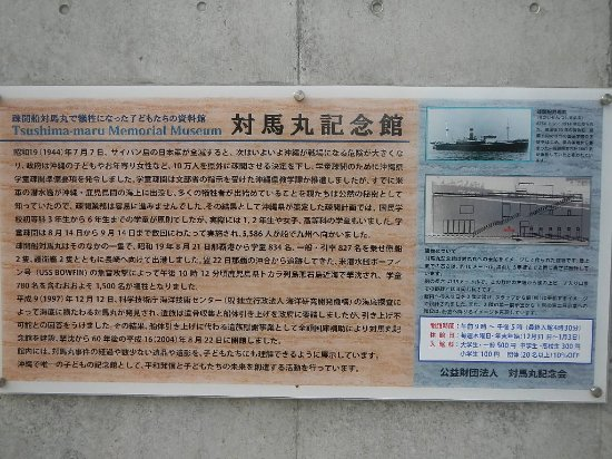 Tsushimamaru Museum : 案内です