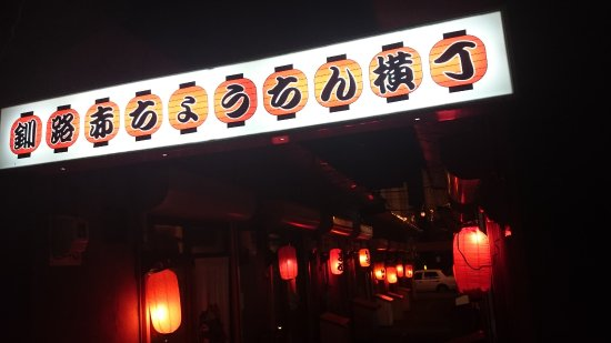 Kushiro Red Lantern Lane