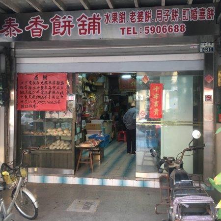 Tai Xiang Bing Pu