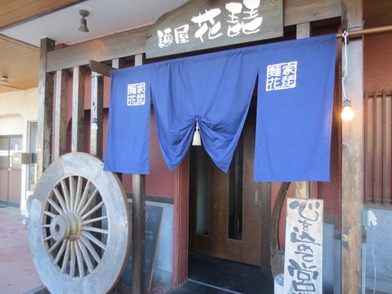 Kikugawa, Japão: 店舗入口