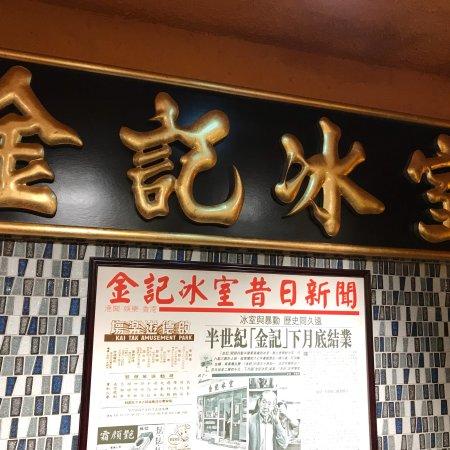 photo2.jpg - 香港金记冰室(霎东街)的图片- Tripadvisor