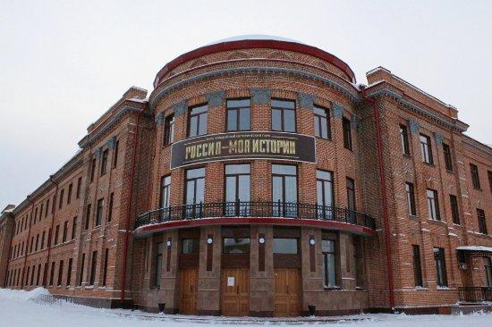 Historical Park Rossiya - Moya Istoriya