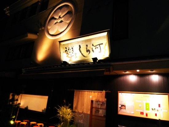 Unagi Shirakawa Joshin Honten: しら河