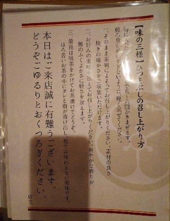 Unagi Shirakawa Joshin Honten: ひつまぶしの食べ方
