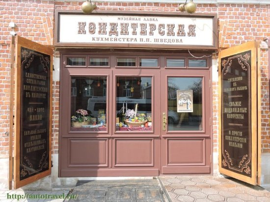 Museum-Confectionery of  P.P. Shvedov