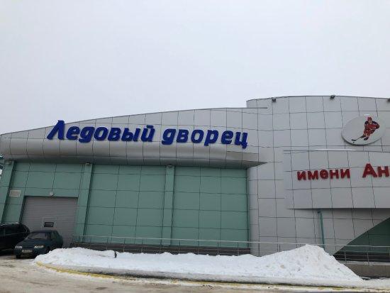 Anatoliy Tarasov Ice Palace