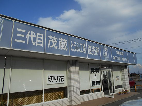 Shigezo Kitakawabe Farm Stand