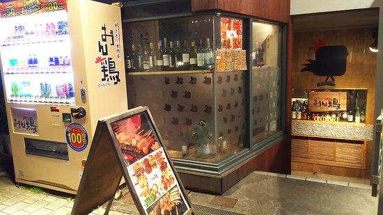 Yakitori specialty store Ondori : やきとり専門店 おん鶏