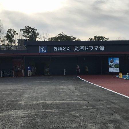 Segodon Taiga Drama Hall