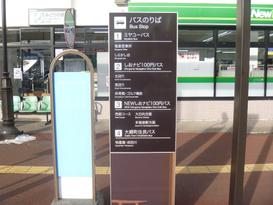 Shionavi 100 Yen Bus