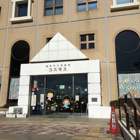 Koshigaya City Scientic Museum For Children Cosmos