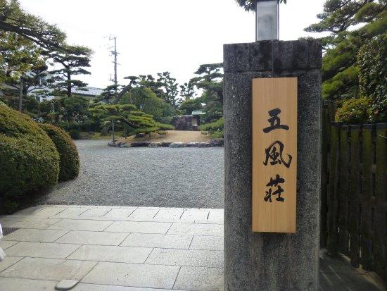写真がんこ 岸和田五風荘枚